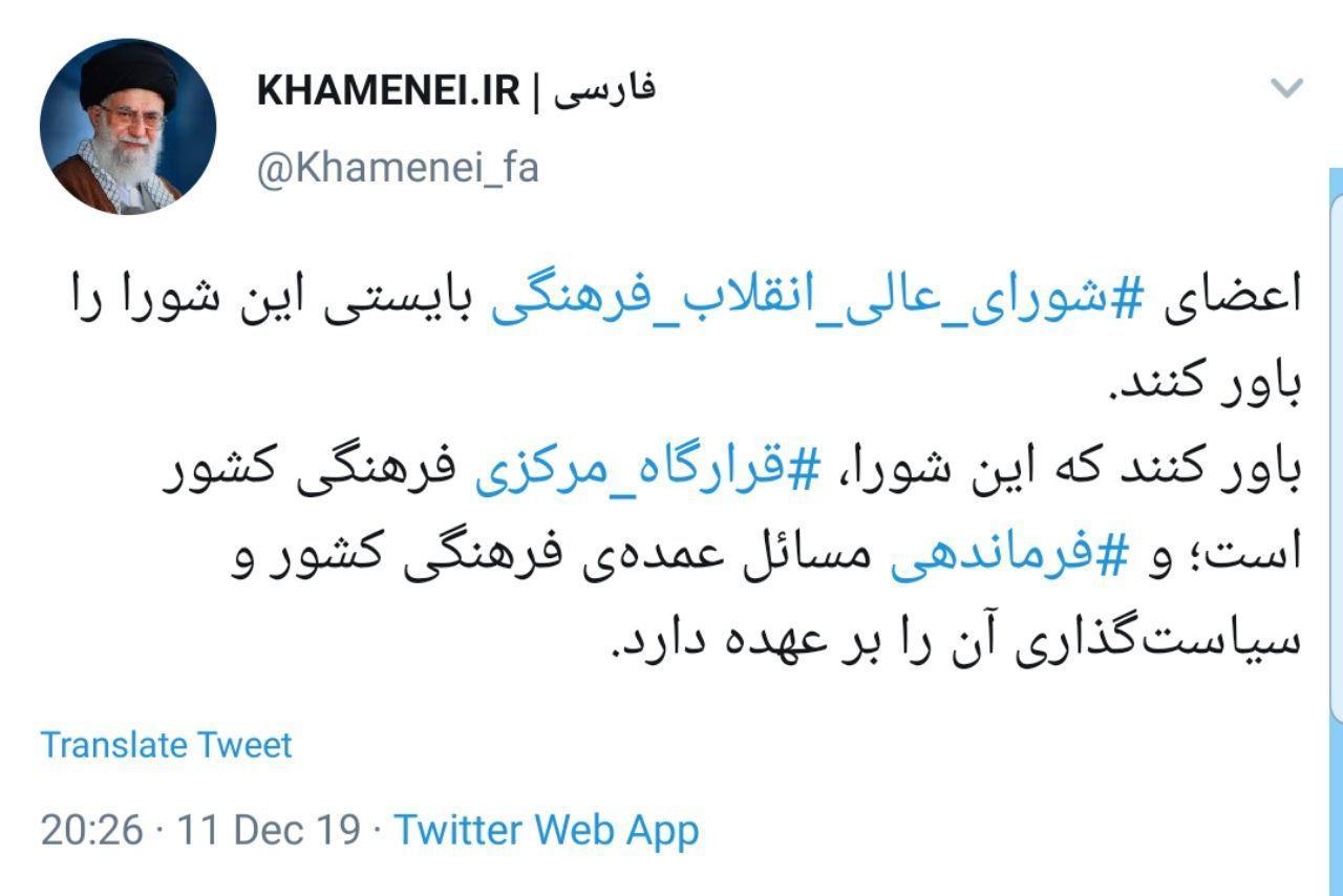 پست معنادار صفحه منتسب به رهبرانقلاب درباره شورای عالی انقلابفرهنگی
