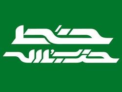 خط حزبالله ۲۱۴ | مثل خمینی(ره)