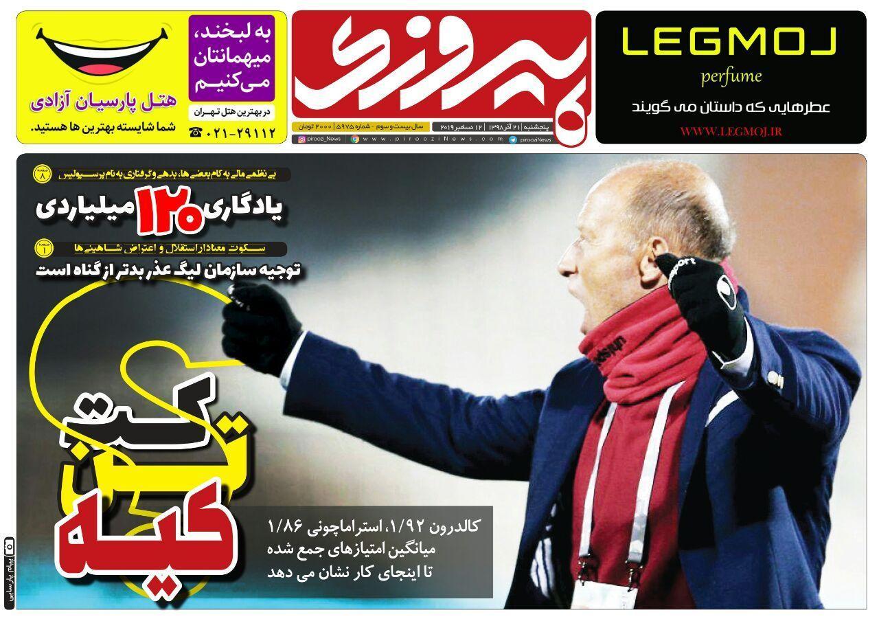 روزنامههای ورزشی ۲۱ آذر