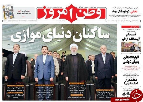 روزنامه 21 آذر 98