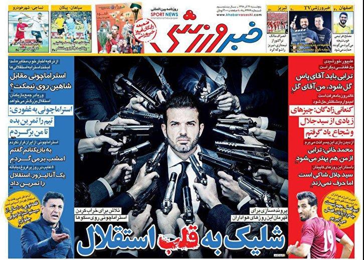 باشگاه خبرنگاران -خبر ورزشی - ۲۱ آذر