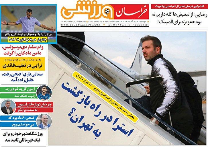 باشگاه خبرنگاران -خراسان ورزشی - ۲۱ آذر
