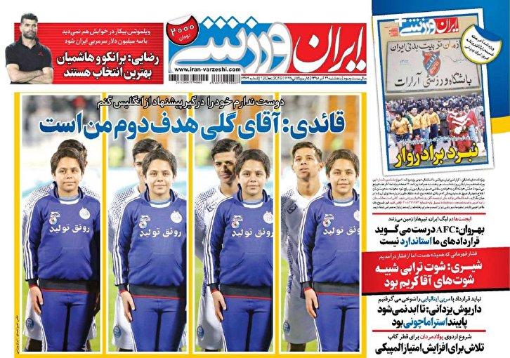 باشگاه خبرنگاران -ایران ورزشی - ۲۱ آذر