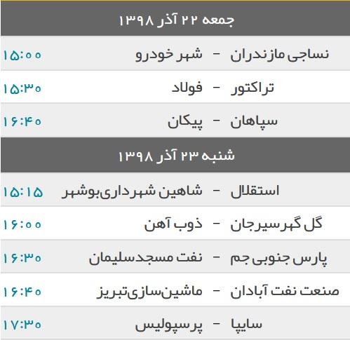 برنامه هفته پانزدهم لیگ برتر فوتبال ایران