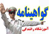 باشگاه خبرنگاران -افتتاح آموزشگاه گواهینامه پایه دو رانندگی در بافق