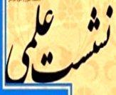 باشگاه خبرنگاران - برگزاری نشست علمی مسکن و سلامت در دانشگاه علوم پزشکی تبریز