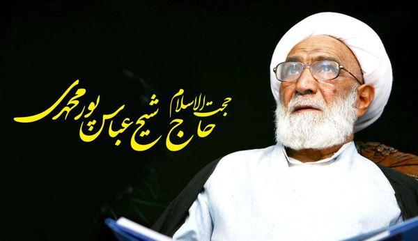باشگاه خبرنگاران -مستند زندگی مرحوم شیخ عباس پورمحمدی پخش میشود