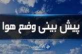 باشگاه خبرنگاران -ورود سامانه بارشی به اصفهان از امشب