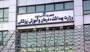 انتصاب آقازادهها در وزارت بهداشت