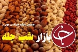 آجیل شب یلدا فعلا گران نمیشود / رشد ۷۰ درصدی در تولید خشکبار در ایران