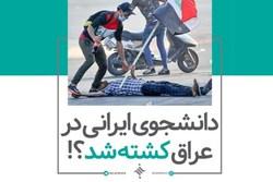 افشای واقعیت ماجرای کشته شدن دانشجوی ایرانی در عراق + فیلم