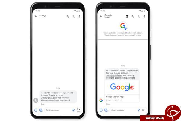 تدبیر جدید گوگل برای بالا بردن امنیت پیامرسانی