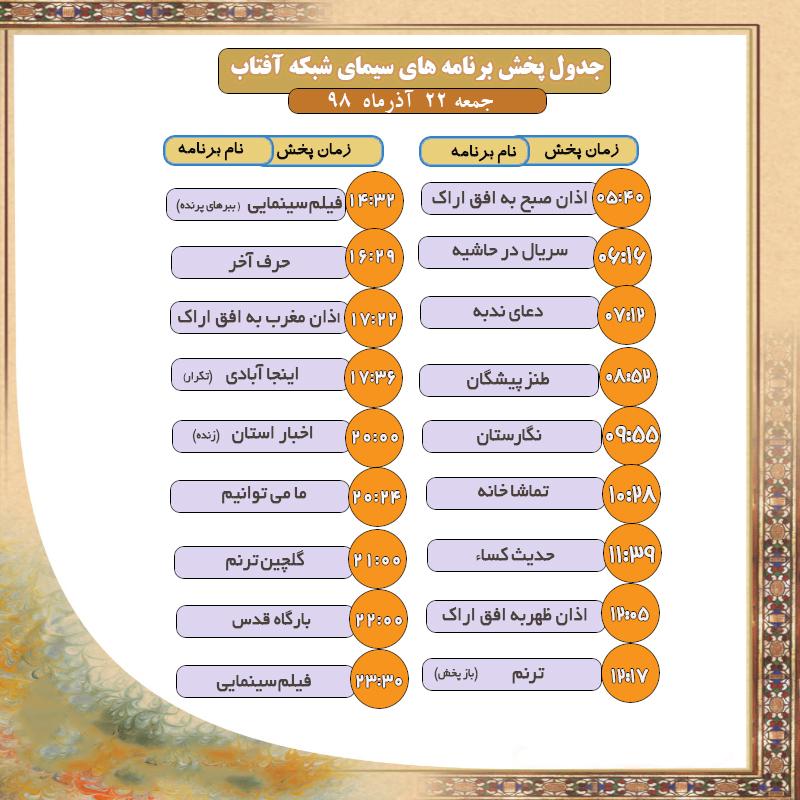 برنامههای سیمای شبکه آفتاب در بیست و دوم آذر ۹۸