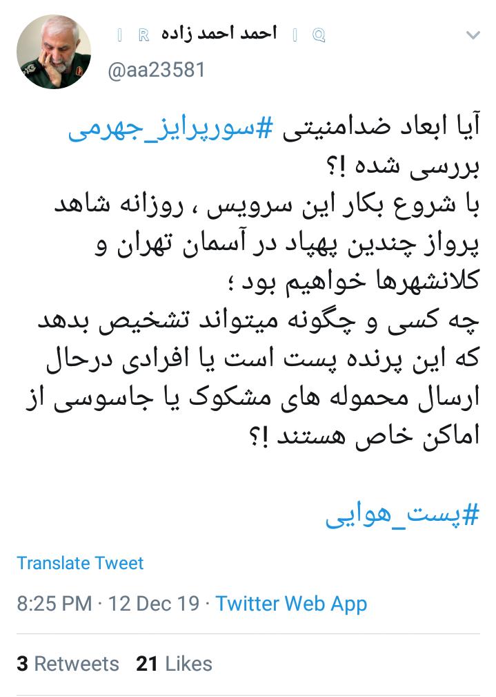 واکنش کاربران به سورپرایز جواد آذزی جهرمی