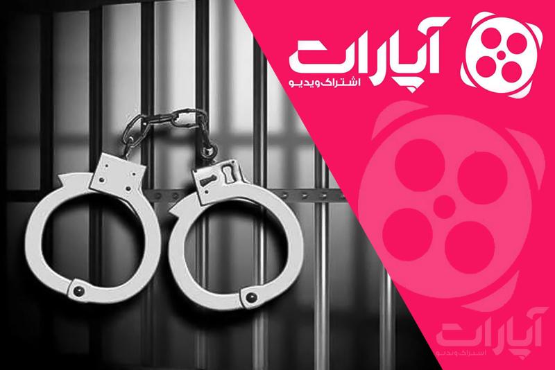 آخرین اخبار از بازداشت مدیر اپارات و ازادی با وثیقه ۵۰۰ میلیونی