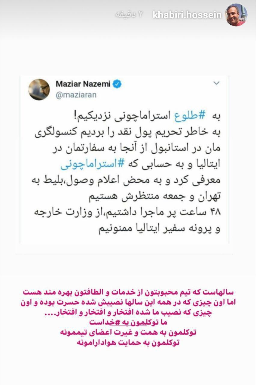 واکنش تند مدیر پرسپولیسی به اقدامات وزارت ورزش و جوانان برای بازگشت استراماچونی