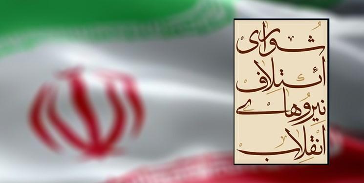 کمیته سیاسی ائتلاف نیورهای انقلاب به بیانیه ۷۷ نفره اطلاحطلبان واکنش نشان داد.