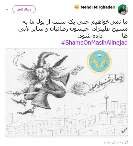 دزدی جدید مسیح علینژاد، اپوزیسیون را هم عصبانی کرد + اسناد