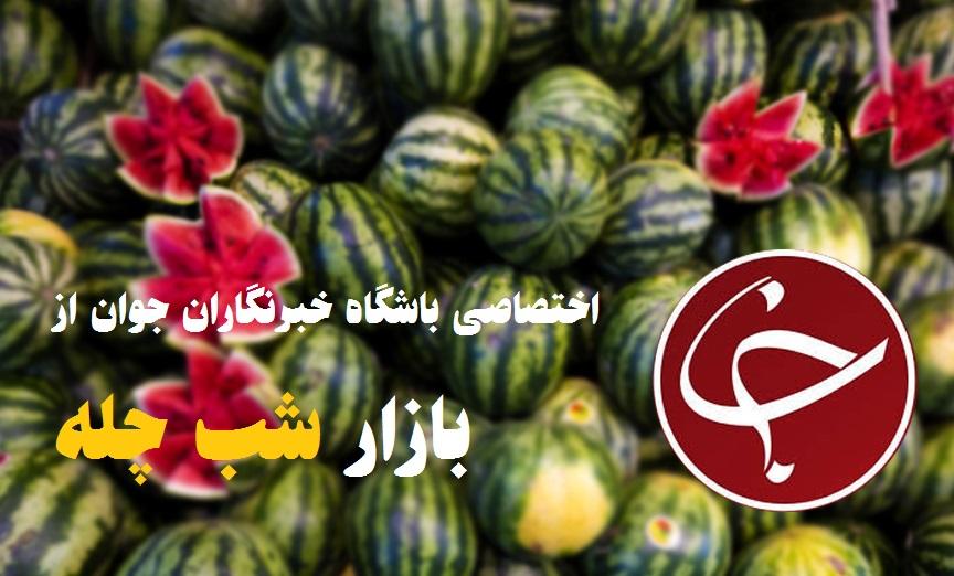 روز/کمبودی در عرضه میوه شب یلدا وجود ندارد/قیمت هر کیلو هندوانه نو ۴ هزار تومان