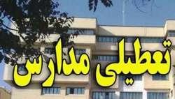 آیا مدارس تهران فردا تعطیل است؟