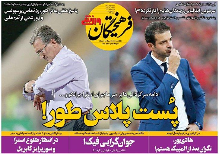 باشگاه خبرنگاران - فرهیختگان - ۲۳ آذر