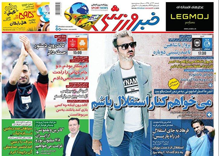 باشگاه خبرنگاران - خبر ورزشی - ۲۳ آذر