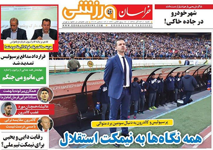 باشگاه خبرنگاران - خراسان ورزشی - ۲۳ آذر