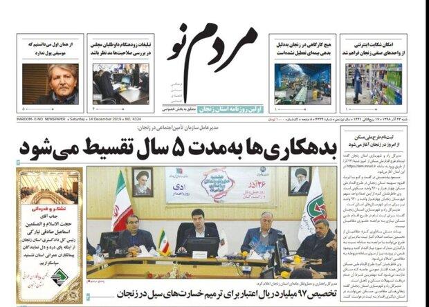 مستاجران زنجانی بشتابید/هیچ کارگاهی در زنجان بدلیل بدهی بیمه ای تعطیل نشده است