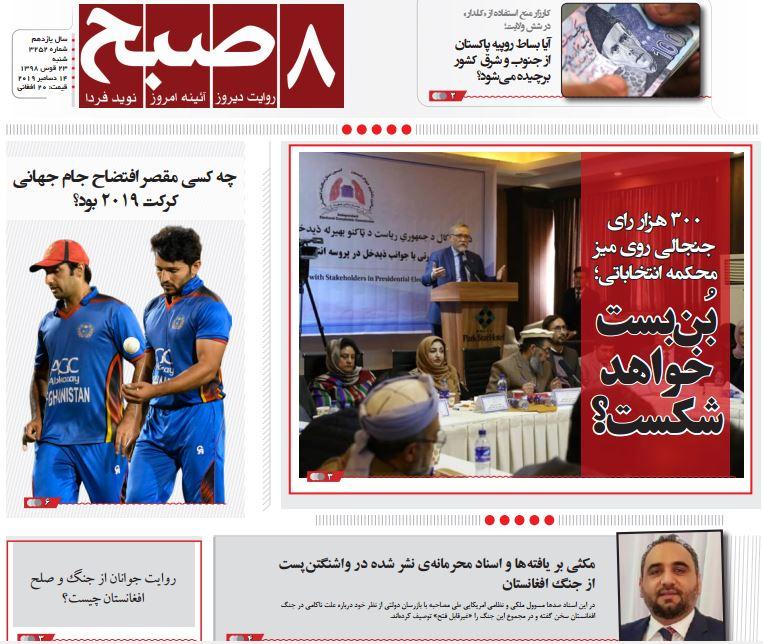 تصاویر صفحه اول روزنامههای افغانستان/ ۲۳ قوس