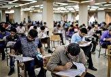 دوشنبه، آخرین مهلت ثبت نام در کنکور کارشناسی ارشد/ ثبت نام 141 هزار نفر تاکنون