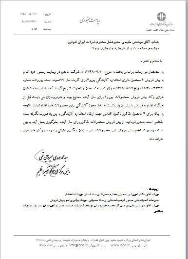 درخواست محیط زیست برای توقف پیش فروش ۴ محصول ایران خودرو