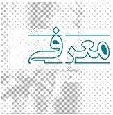 باشگاه خبرنگاران - مدیرکل تبلیغات اسلامی استان معرفی شد