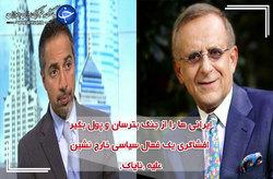 ایرانی ها را از جنگ بترسان و پول بگیر / افشاگری یک فعال سیاسی خارج نشین علیه «نایاک»