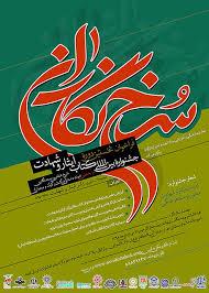 برگزاری نخستین جشنواره بین المللی کتاب ایثار و شهادت سرخ نگاران