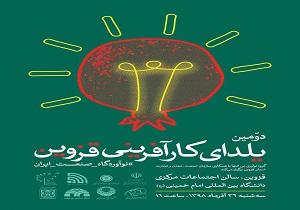 یلدای کارآفرینی قزوین برگزار میشود