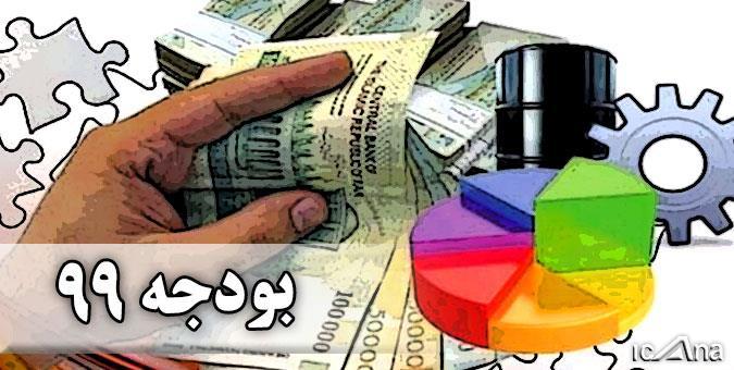 افزایش ۳۴ درصدی بودجه ۹۹ استان فارس