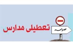 آیا مدارس تهران ۲۴ آذر تعطیل میشود؟