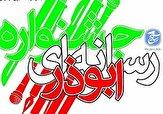 باشگاه خبرنگاران -داوری آثار پنجمین جشنواره رسانهای ابوذر در اردبیل آغاز شد