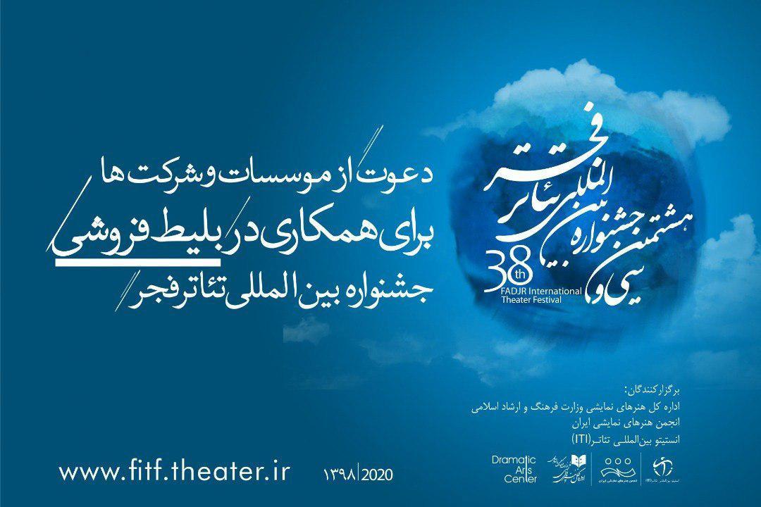 دعوت از موسسات و شرکتها برای همکاری در بلیت فروشی تئاتر فجر
