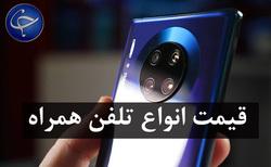 قیمت روز گوشی موبایل در ۲۴ آذر