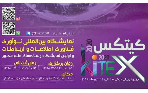 برگزاری نمایشگاه نوآوری در کیش