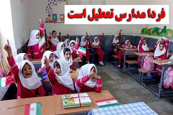 مدارس تهران فردا 24 آذر در تمام مقاطع تحصیلی تعطیل است