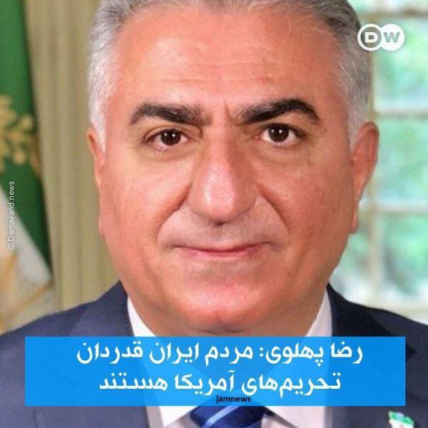 رکوردزنی رضاپهلوی در خیانت؛ تشکر از امریکا بهخاطر تحریم ایران!