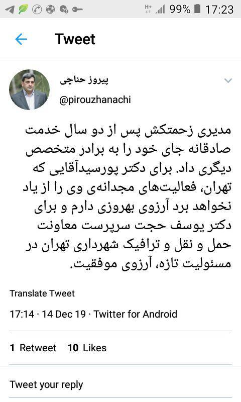 پذیرش استعفای پور سید آقایی / حجت سرپرست معاونت حمل و نقل و ترافیک شهرداری تهران شد
