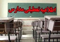 تعطیلی تمام مدارس استان تهران