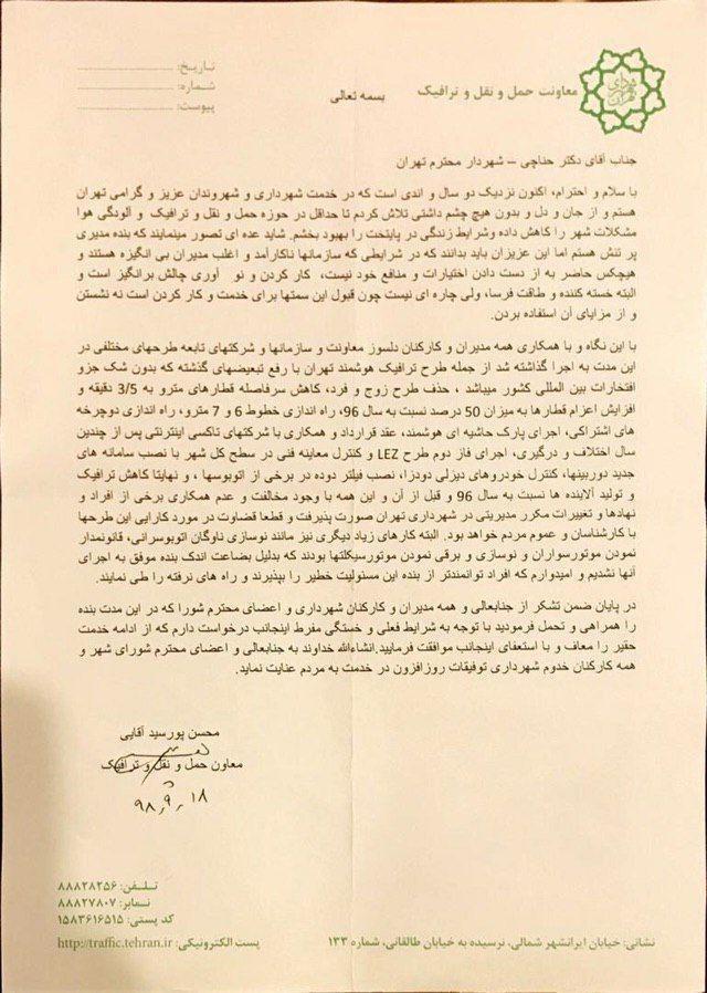 موافقت مشروط شهردار تهران با استعفای پورسیدآقایی