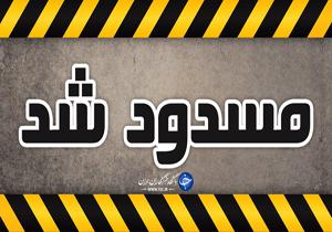 نگاهی گذرا به مهمترین رویدادهای شنبه ۲۳ آذرماه در مازندران