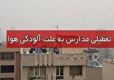 باشگاه خبرنگاران -مدارس شهر اراک فردا تعطیل است