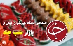 نرخ شیرینی مخصوص شب یلدا اعلام شد / شیرینی فروشیهای لاکچری زیر ذره بین اتحادیه