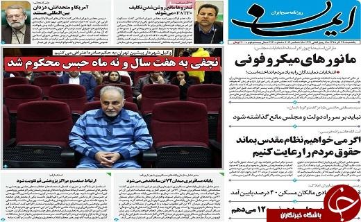 نام نویسی ۵۵ نفر به ازای هر کرسی مجلس/پروژه پیاده راه انقلاب در ۶ ماه اجرا میشود